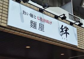 岐阜県岐阜市若竹町に旨い麺と七色唐揚げ「麺屋 絆」が本日プレオープンされたようです。
