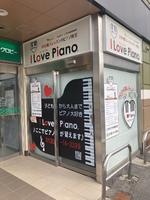 新コンセプトのピアノ教室・I Love Pianoいそかわ新生駒教室がオープンします!