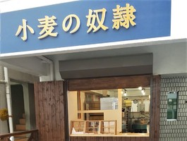 祝!7/20open『小麦の奴隷 中野店』エンタメパン屋(東京都中野区)