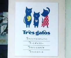 唯一無二のスペース...鹿児島県鹿児島市東千石町に「トレスガトス」9/4グランドオープン