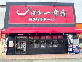 兵庫県加古川市尾上町池田に「博多一幸舎 加古川サザンプラザ店」9月16日オープン!