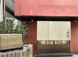 東京都港区芝大門2丁目に「炭火焼濃厚中華そば 奥倫道」が7/27グランドオープンのようです。