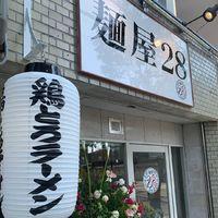 大阪市東淀川区豊新4丁目にラーメン屋「麺屋28」が昨日オープンされたようです。