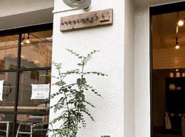 祝!12/5.GrandOpen『リベルマン吉祥寺店』カフェ&服飾雑貨(東京都武蔵野市)