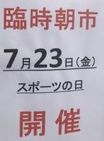 【八戸市】「館鼻岸壁朝市」21.7.23金曜日は臨時で開催します!