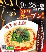 埼玉県さいたま市浦和区東仲町に「担々麺とらぁめん うさ担 浦和本店」が明日オープンのようです。