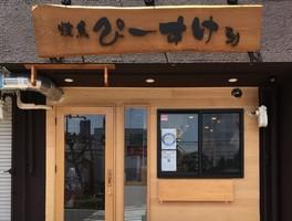 新店!大阪市東淀川区菅原に『焼鳥ぴーすけ』5/10オープン