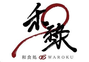愛知県刈谷市東陽町に「和食処 和祿」が1/16~プレオープンされてるようです。