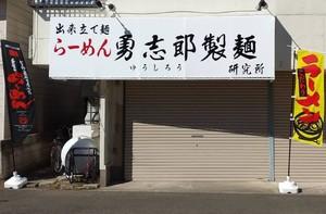 神奈川県相模原市南区東林間2丁目に「らーめん勇志郎製麺研究所」が2/16にオープンされたようです。