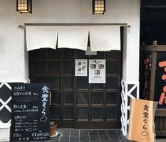 新店!長野県長野市鶴賀西鶴賀町に『食堂そら』8/30オープン