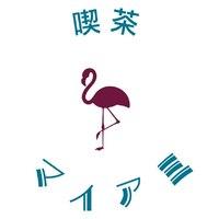 祝!12/19.GrandOpen『喫茶マイアミ 新宿東口』喫茶店(東京都新宿区)