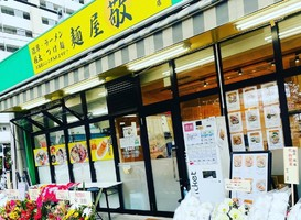東京都東村山市萩山町に「麺屋 敬 萩山駅前店」が昨日オープンされたようです。