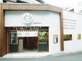 14104かばのおうどん 横浜元町本店