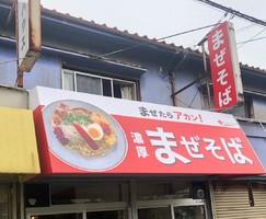 大阪府東大阪市四条町に「濃厚まぜそば シュリケン164」が本日オープンされたようです。
