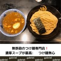 無鉄砲のつけ麺!!