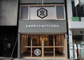 ハッピーロード大山商店街のシェアキッチン...東京都板橋区大山町に「かめやキッチン」10/2オープン