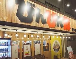 埼玉県坂戸市にっさい花みず木4丁目に「びんびん豚 坂戸」が本日グランドオープンのようです。