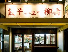 新店!愛知県名古屋市中村区名駅に『餃子ニュー柳橋』7/12オープン