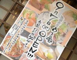 新店!京都府南丹市園部町宮町西に『海鮮食堂うを亀』9/7移転オープン