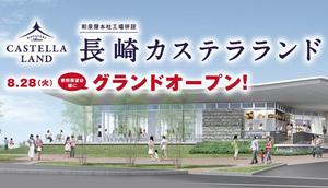愛野展望台近くに和泉屋本社工場併設「長崎カステラランド」8月28日グランドオープン!