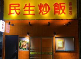 横浜市中区山下町に炒飯専門店「台北民生炒飯専門店横浜中華街店」が昨日プレオープンされたようです。
