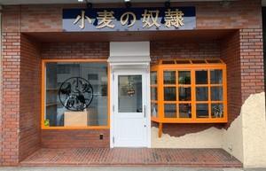 香川県高松市木太町にエンタメパン屋「小麦の奴隷 高松店」6月29日オープン!
