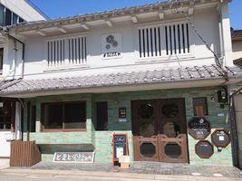古民家をリノベーション 。。。愛媛県松山市三津2丁目の『カフェ&バル 太陽と月』