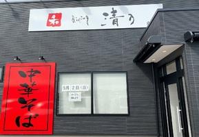 和歌山県岩出市中迫に「和dining清乃 岩出店」が本日オープンされたようです。