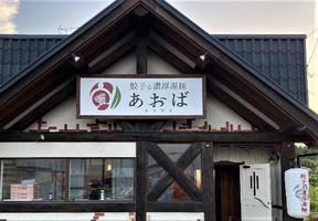宮城県亘理郡山元町山寺字新清水に「餃子と濃厚湯麺あおば」が本日オープンのようです。