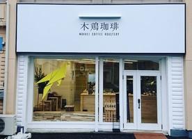 栃木県那須塩原市南郷屋2丁目にロースタリーカフェ「木鶏珈琲」が本日オープンされたようです。