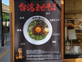 東京都豊島区東池袋2丁目に「禁断のとびら 池袋店」が昨日オープンされたようです。