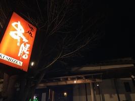 創作串揚げDINING BAR串膳さんの雰囲気。。