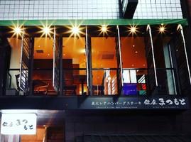 祝!6/21.GrandOpen『炭火レアハンバーグステーキ 銀座まつもと』(東京都中央区銀座)