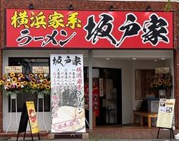 埼玉県坂戸市日乃出町に「横浜家系ラーメン 坂戸家」が6/23にオープンされたようです。