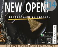 名古屋市緑区東神の倉 かんのくら公園前に「カンノクラ珈琲」がプレオープンされているようです。