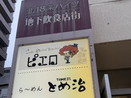 北海道札幌市北区北18条西4丁目に「らーめん とめ治」が本日グランドオープンのようです。