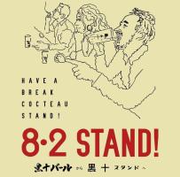 神戸市中央区北長狭通3丁目の黒十バールが「黒十スタンド」として明日リニューアルオープン