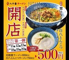 愛知県名古屋市名東区小井堀町に「八十番ラーメン名東店」が10/11にオープンされたようです。