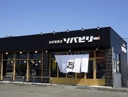 宮城県仙台市太白区東中田6丁目に「自家製麺ソバビリー」が本日グランドオープンのようです。