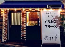 新店!東京都新宿区新宿に『タイカフェくろねこブルース』5/19~プレオープン