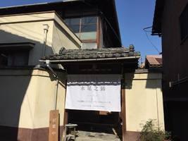 広島県尾道市のカフェと宿『水尾之路』