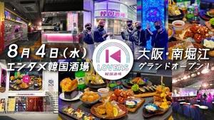大阪市西区南堀江1丁目に「韓国酒場 K-LOVERS 南堀江店」8月4日オープン!