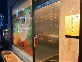 新店!群馬県高崎市栄町に串焼きコースのお店『きべなん』10/20グランドオープン