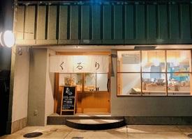街の小さな定食屋...岡山県岡山市北区春日町に「食堂くるり」10/8オープン
