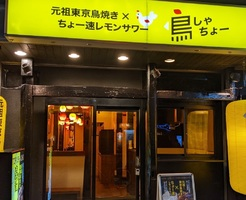 新店!東京都新宿区西早稲田に『鳥しゃちょー 高田馬場店』10/23グランドオープン