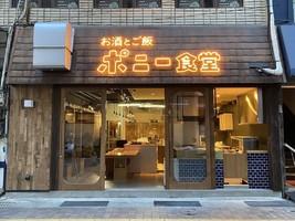 大分県大分市府内町2丁目に「お酒とご飯 ポニー食堂」が昨日オープンされたようです。