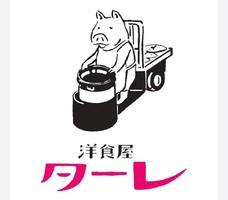 新店!熊本県熊本市西区田崎市場内に『洋食屋ターレ』6/14オープン