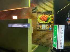 東京都中央区築地4丁目に「博多かねふく ふく竹 築地本店」11月5日リニューアルオープン!
