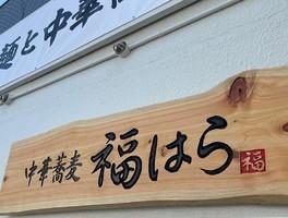 大阪府東大阪市俊徳町に麺や福はらサードブランド「中華蕎麦 福はら」が明日オープンのようです。