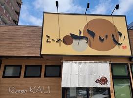 宮城県仙台市若林区土樋に「らーめん かいじ 愛宕橋店」が本日オープンされたようです。